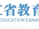 师大在线:9月8日浙江省2021年下半年中小学教师考试笔试报名缴费截止