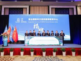 联合国教科文组织教师教育中心在上海成立——师大在线
