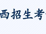 师大在线:陕西省9月8日考试缴费截止,中小学教师资格考试笔试公告