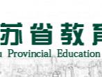 师大在线:江苏省2021年下半年中小学教师报名缴费截止至9月8日