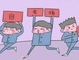 广州成学教育机构怎么样?自考学霸是如何学习的?