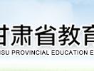 师大在线:9月8日考试缴费截止,甘肃省2021年下半年中小学教师资格考试(笔试)报名公告