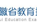 师大在线:今日9月8日安徽省报名缴费2021年下半年中小学教师资格截止