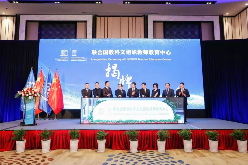 联合国教科文组织教师教育中心在上海成立——师大在线.png